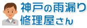 神戸の雨漏り修理屋さん